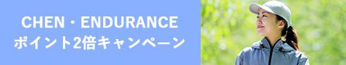 CHEN・ENDURANCEポイント2倍キャンペーン