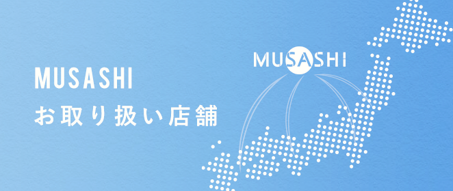 MUSASHIお取り扱い店舗