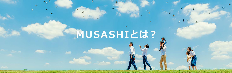 MUSASHIとは